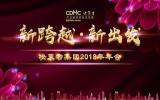 Annual event of CDMC group