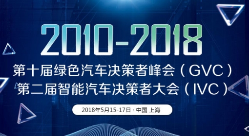 10th Green Vehicle Convention 2018 (GVC)