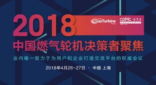 5th China Gas Turbine Focus (GTF2018)