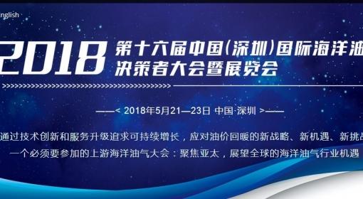 第十六届中国(深圳)国际海洋油气决策者大会暨展览会2018