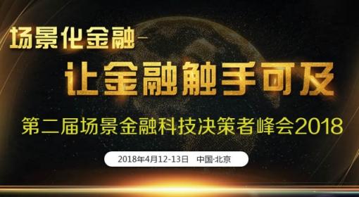 2nd Situational Finance Technology Congress 2018