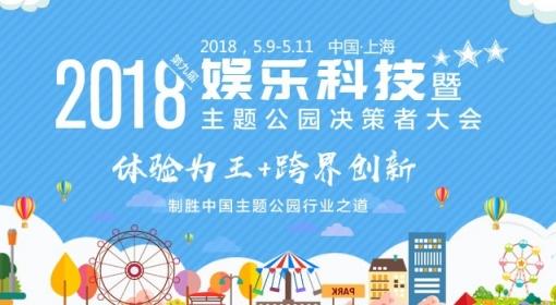 娱乐科技暨第九届主题公园决策者大会2018