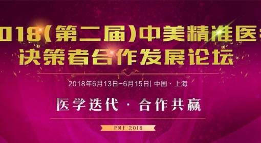 2ND China & America Precision Medicine Forum 2018