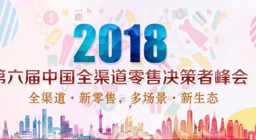 6th China Omni-channel Retailing Summit 2018