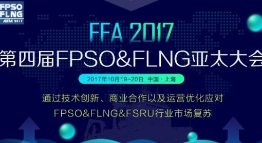 第四届亚洲 FPSO & FLNG大会