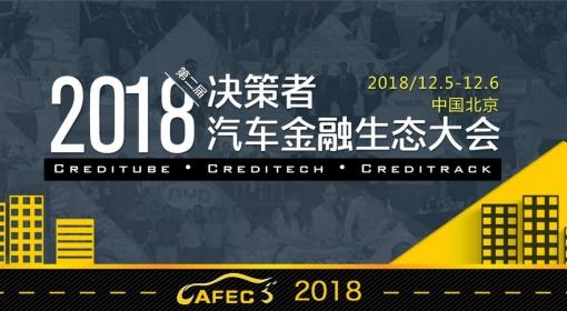 2th Auto Finance Eco Conference 2018
