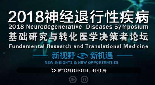 2018 Neurodegenerative Diseases Symposium