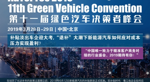 11th Green Vehicle Convention 2019