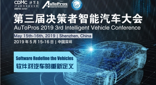 3rd Intelligent Vehicle Conference