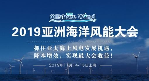 2019亚洲海洋风能大会